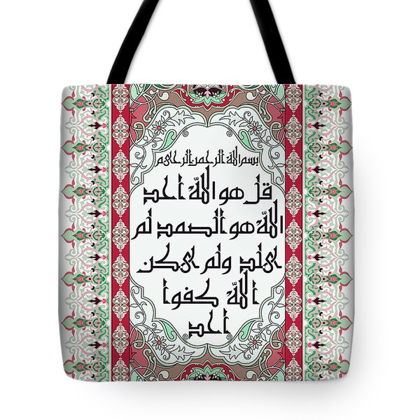 Tote Bag featuring the painting Surah Akhlas 611 2 by Mawra Tahreem