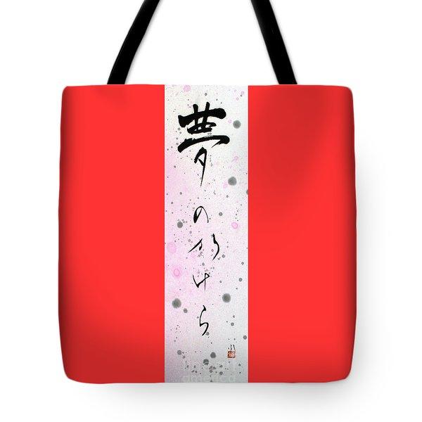 Yume No Kakera 16060015fy Tote Bag