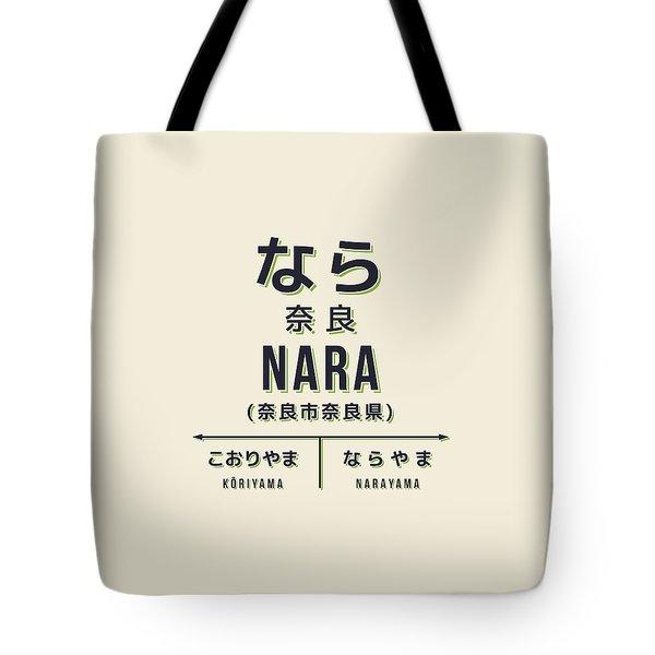Retro Vintage Japan Train Station Sign - Nara Kansai Cream Tote Bag