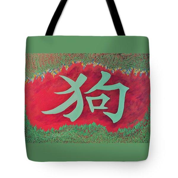Dog Chinese Animal Tote Bag