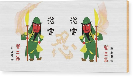 Chinese God Wood Print