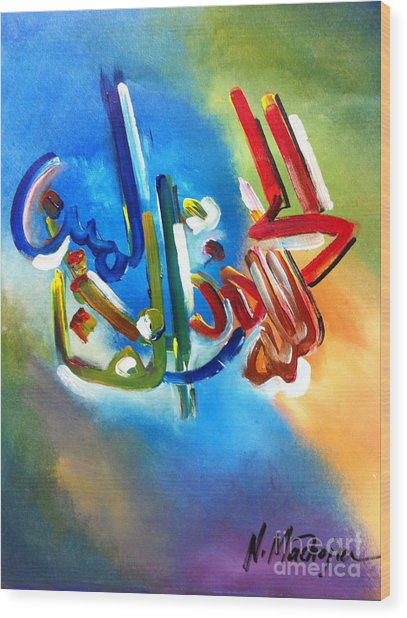 Al-hamdu Wood Print