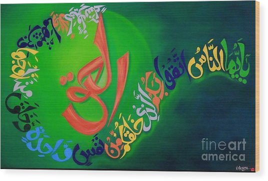 Wood Print featuring the painting Al-haqq by Nizar MacNojia