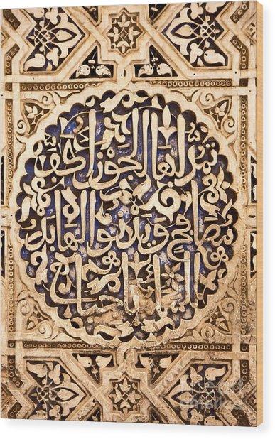 Alhambra Panel Wood Print