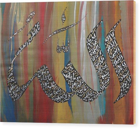 Allah - Ayat Al-kursi In Colors Wood Print