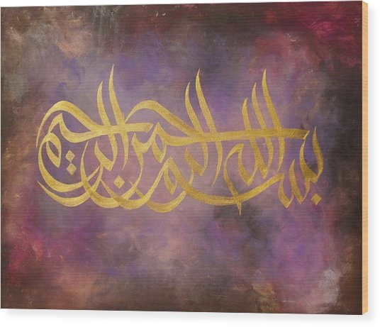 Bismillah Calligraphy Purple Wood Print by Salwa  Najm