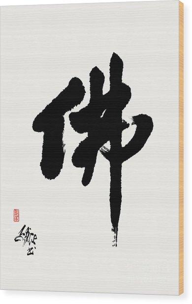 Buddha Calligraphy In Gyosho Wood Print by Nadja Van Ghelue