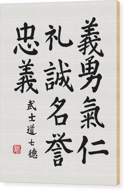 Bushido Code In Regular Script Wood Print by Nadja Van Ghelue