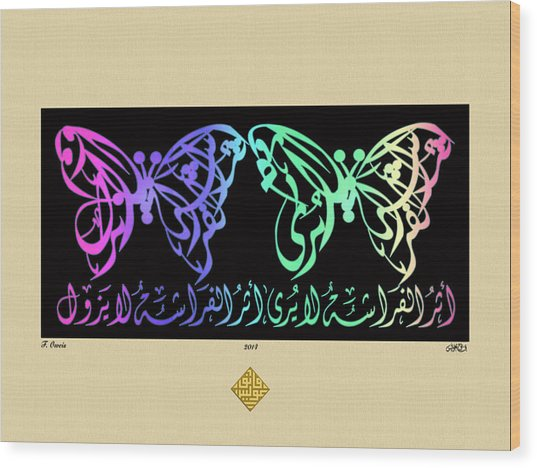 Butterfly Effect 1 Wood Print