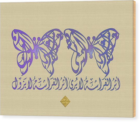 Butterfly Effect 2 Wood Print