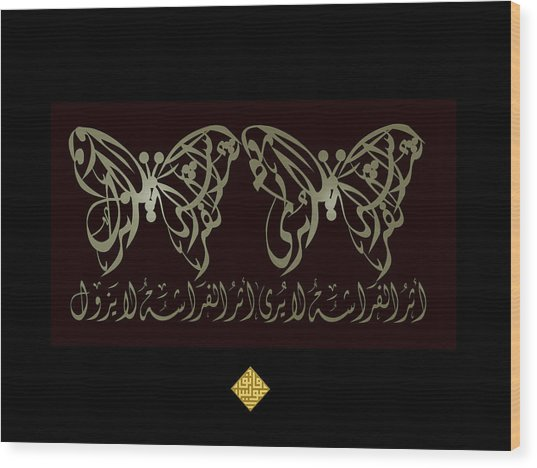 Butterfly Effect 3 Wood Print