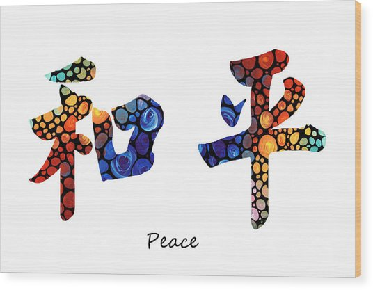 Chinese Symbol - Peace Sign 16 Wood Print