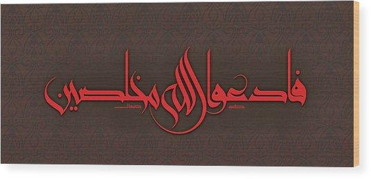 Fad'u Allah-call Upon God Sincerely Wood Print