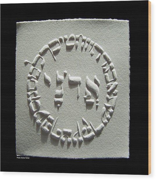 Hebrew Alphabets Wood Print
