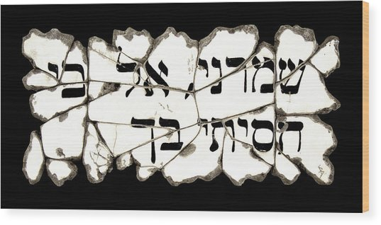 Hebrew Prayer Wood Print