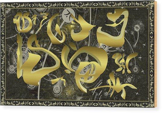 Intergalactic Enigma Wood Print