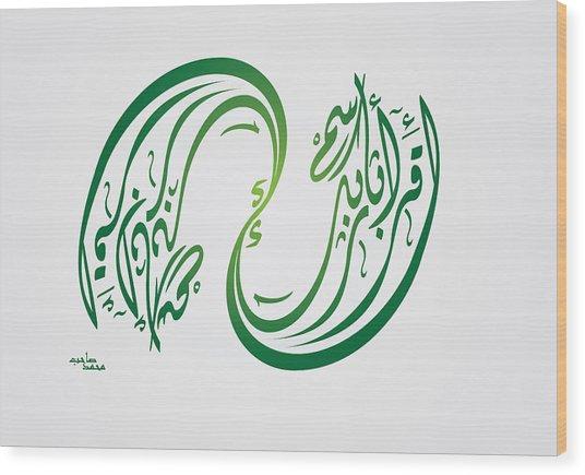 Iqraa2 Wood Print by Ali ArtDesign
