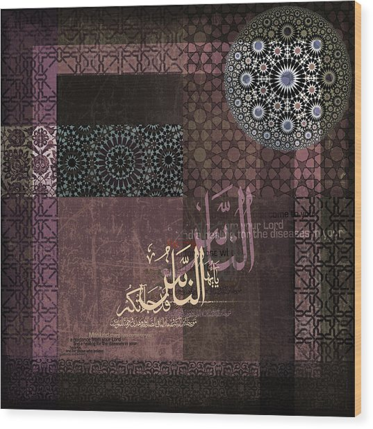 Islamic Motives With Verse Wood Print