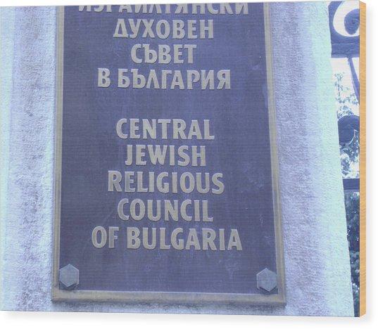 Jewish Council Of Bulgaria Wood Print