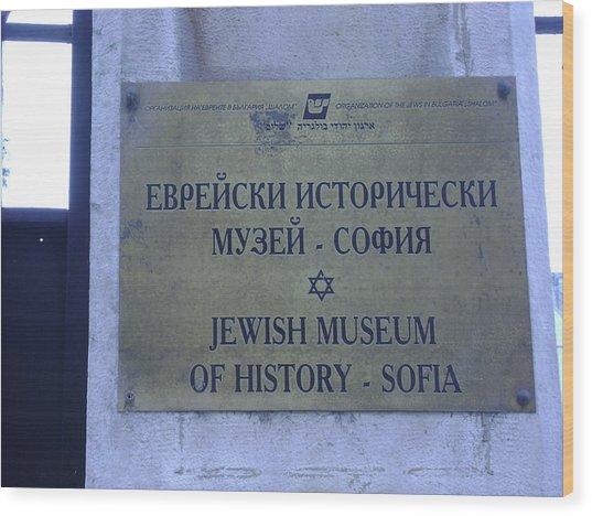 Jewish Museum Of Sofia Wood Print