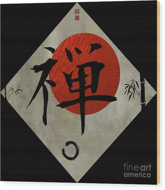 Kanji Zen With Enso #2 Wood Print