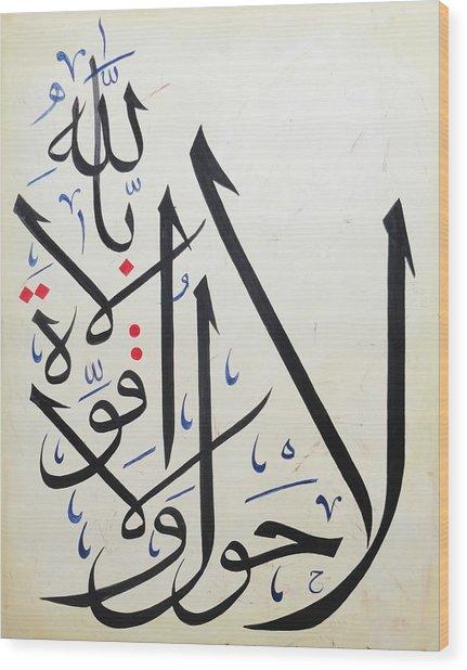 La Huwla Wala Quwata Illah Billah Wood Print by Salwa  Najm