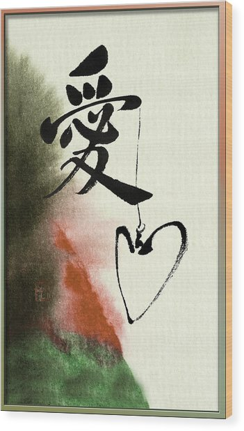 Love Brush Calligraphy With Heart Wood Print