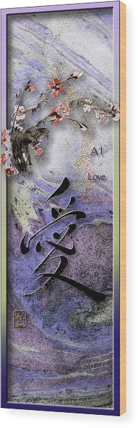 Love Ink Brush Calligraphy Wood Print