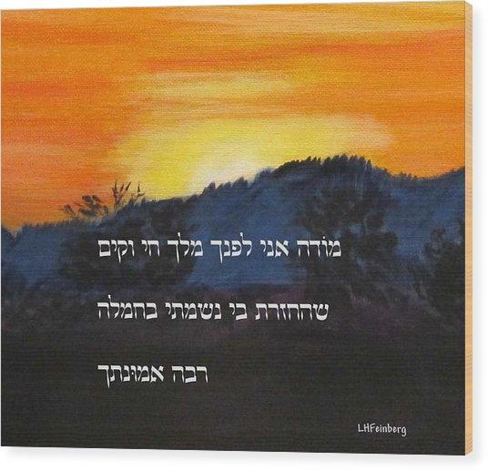 Modeh Ani Prayer With Sunrise Wood Print