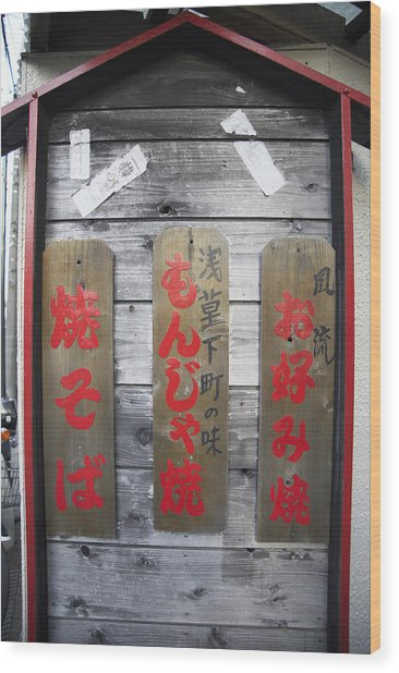 Notice Board, Japan Wood Print by Jeremy Maude