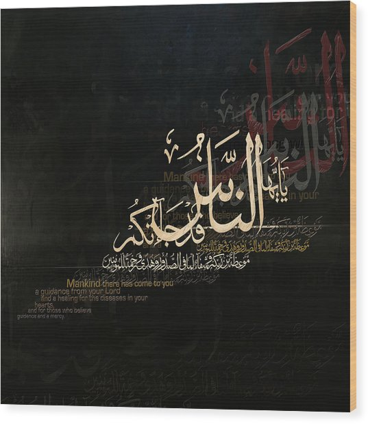 Quranic Ayaat Wood Print