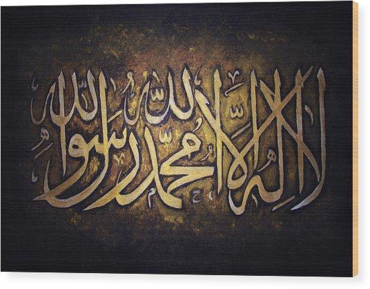 Shahadah Wood Print
