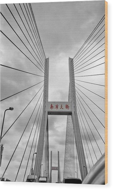 Shanghai Bridge Wood Print
