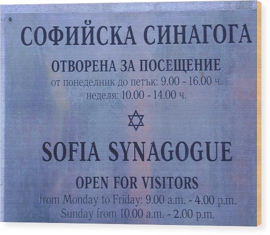 Sofia Synagogue Wood Print