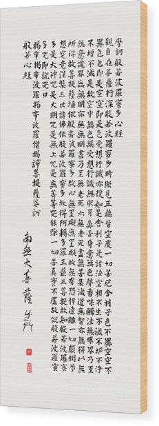 The Heart Sutra Brushed In Kaisho Wood Print by Nadja Van Ghelue