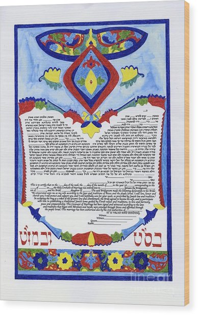The Mazal Tov Ketubah Wood Print