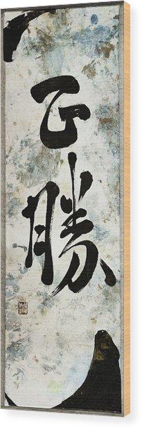 True Victory Is Victory Over Oneself  Wood Print