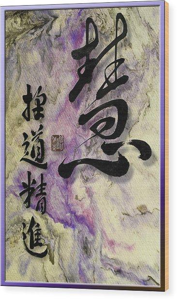 Wisdom Prajna Seeking The Way With Unceasing Effort Wood Print