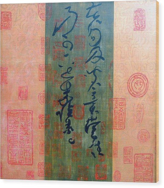 Asian Script Wood Print