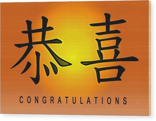 Congratulations Wood Print