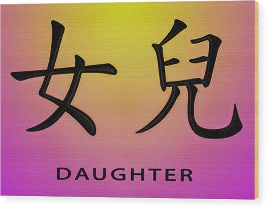 Daughter Wood Print