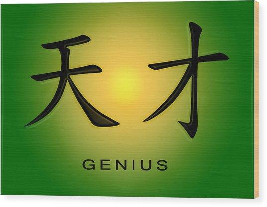 Genius Wood Print