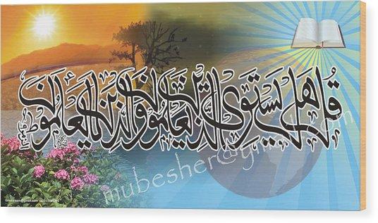 Quran Verse  Wood Print by Ibn-e- Kaleem