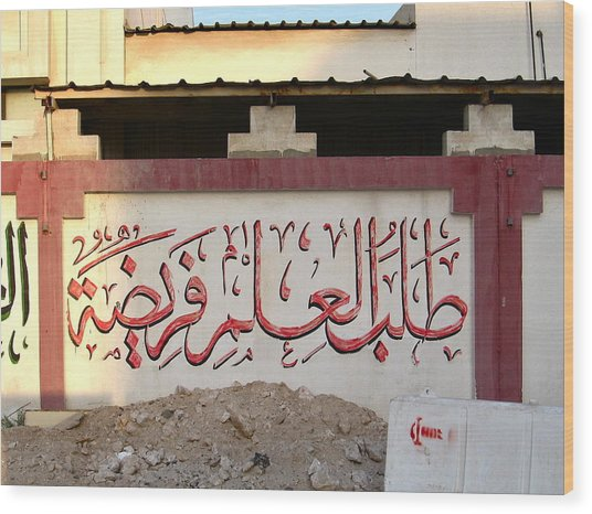 Sidewalk Art In Doha IIi Wood Print by David Ritsema