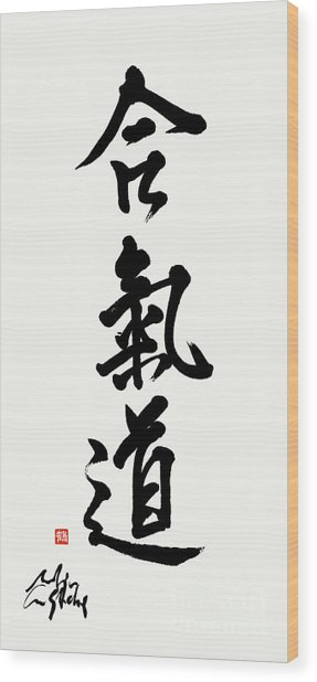 Aikido Brushed In Gyosho Style Wood Print by Nadja Van Ghelue