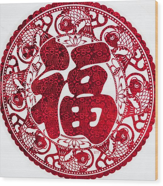 Chinese Paper-cut For Blessing Wood Print