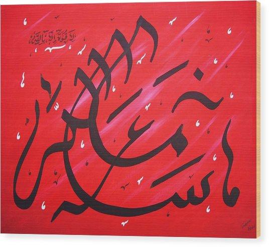 Mashallah - Red Wood Print