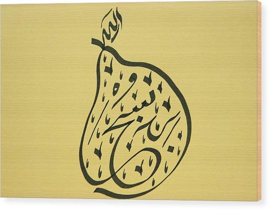 Subhanallah In Black N Gold Wood Print