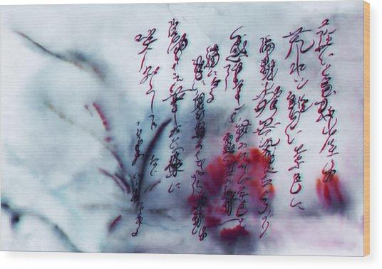 3rd Diminsion Of Faith  Wood Print by C G Rhine as Yoroshii Minamoto