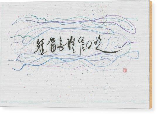A Random Tune Wood Print by Mui-Joo Wee